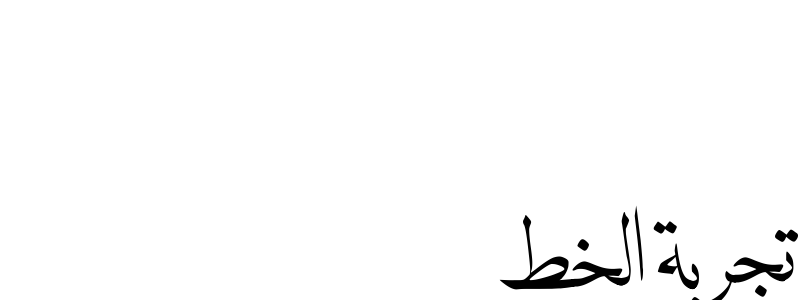 AMoshref-Naskh