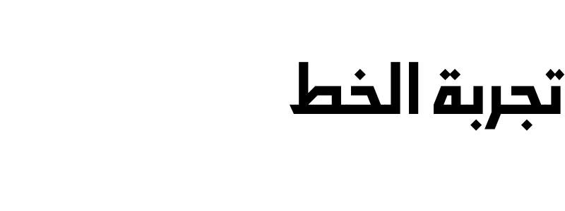 Abdo Joody Bold