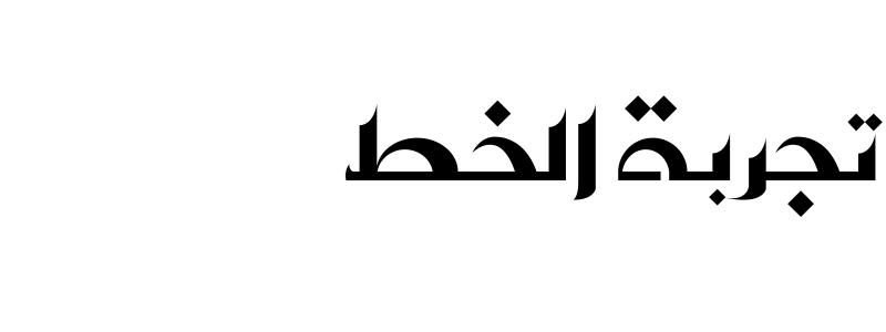 Ah-Al_Kofi