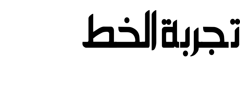 Al-Rashed Sayidty