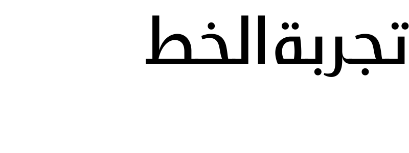 BigVesta Arabic Beta