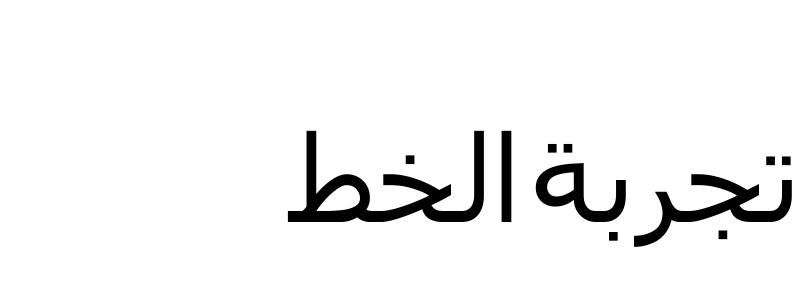 DecoType Professional Naskh Supplement 5 Phrases