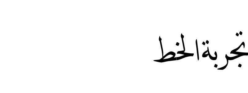 DecoType Naskh Special