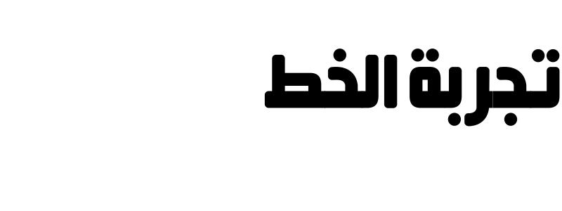 Hacen Beirut Hd