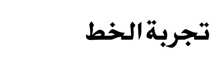 Hacen Typographer Bd