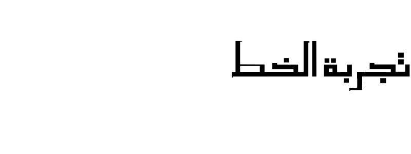 IBRAHIM-NET-TAJRUBAH