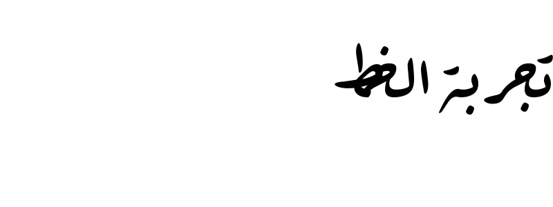 Hebah Font