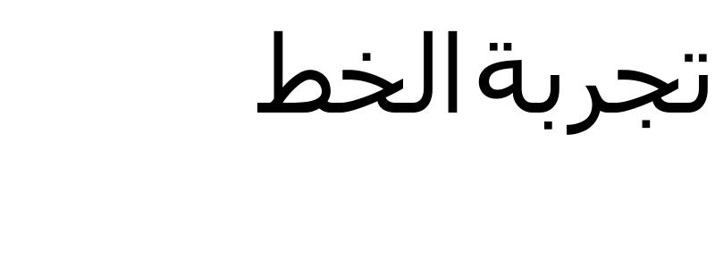 Mcs Swer Al_Quran 2