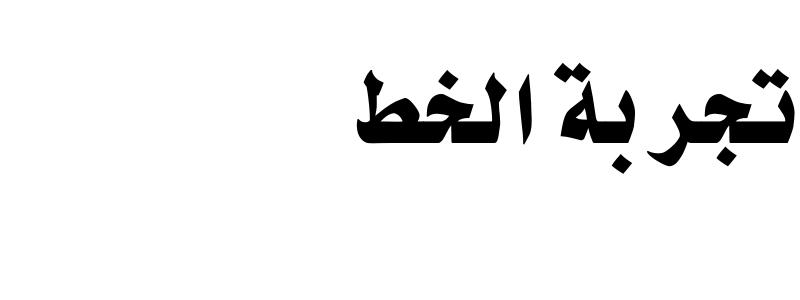 ae_AlMateen Bold