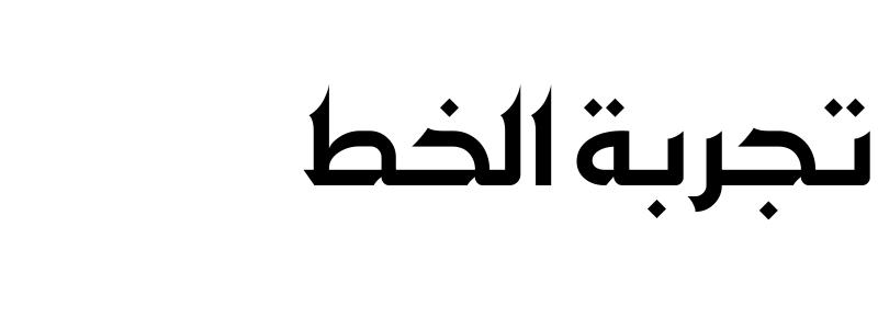Maharah Bold