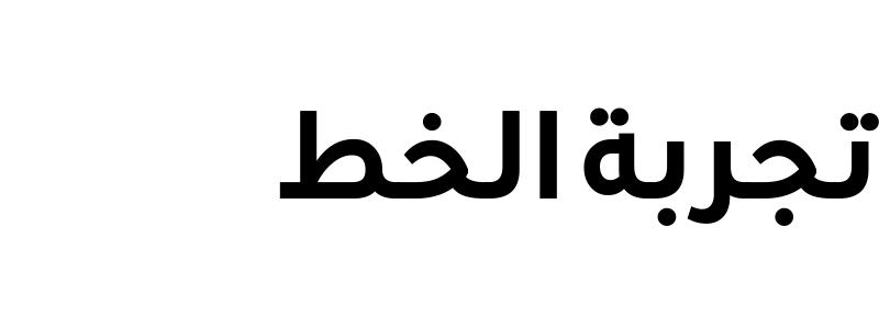 URW Geometric Arabic Extra Bold
