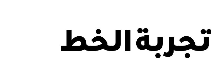 URW Geometric Arabic Black