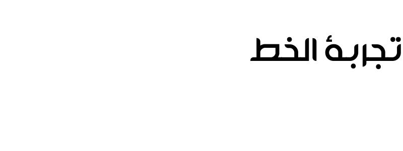 Mj_Moharram Bold