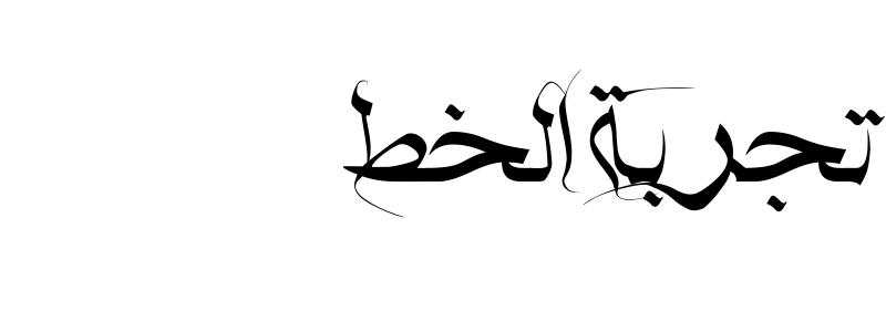 Islamic two t@Blog3alm
