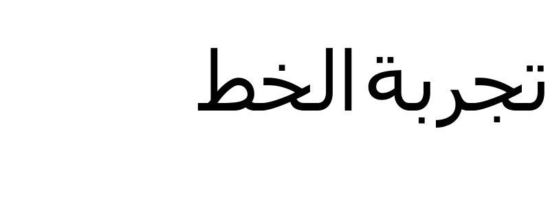 AL-Sayf Bold