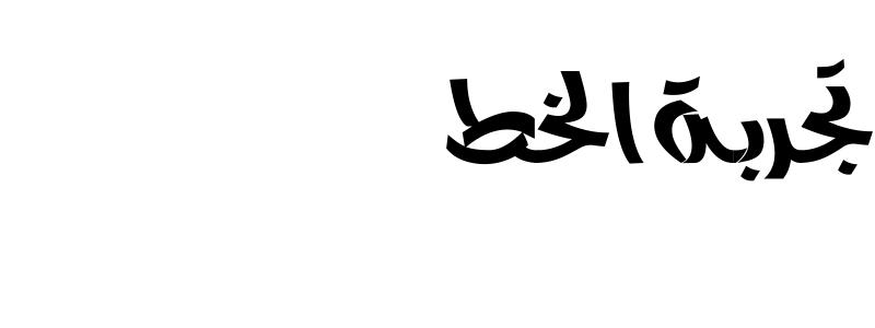 Abuhmeda -f2