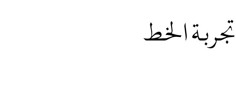 Ara Al Bayan