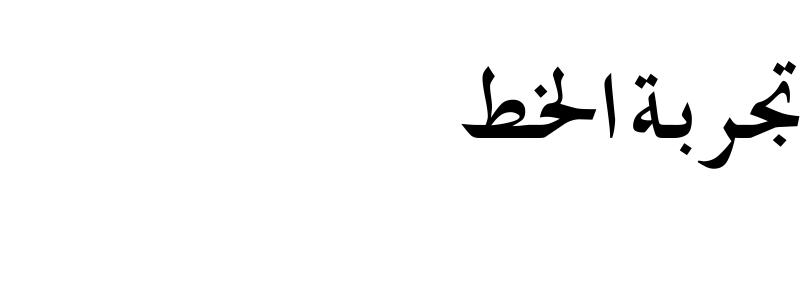 Ara Al Bayan Bold
