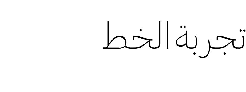 Brando Arabic ExtraLight