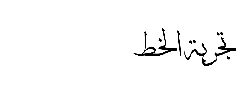 A Thuluth