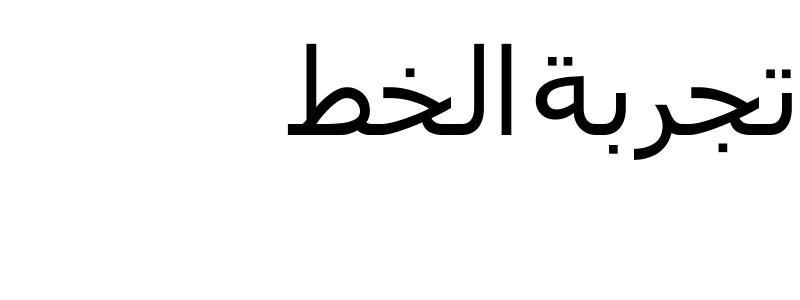 Ara Aqeeq Bold