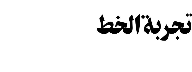 B amir
